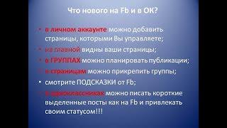 Новинки Facebook и Одноклассников. Продвижение на Фейсбук. #МаргаритаКоршунова