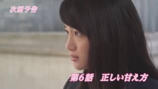 第6話 正しい甘え方 ストーカーに追われる福島さんを家に泊めたことを打...