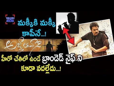Agnyaathavaasi Movie Copyright Row   Largo Winch   Trivikram   Pawan Kalyan   Telugu Shots