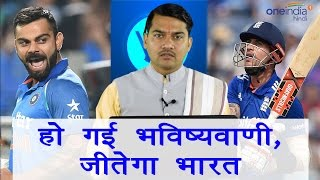 India Vs England 1st T20 Match: Who will win; Watch Astrology prediction | वनइंडिया हिंदी