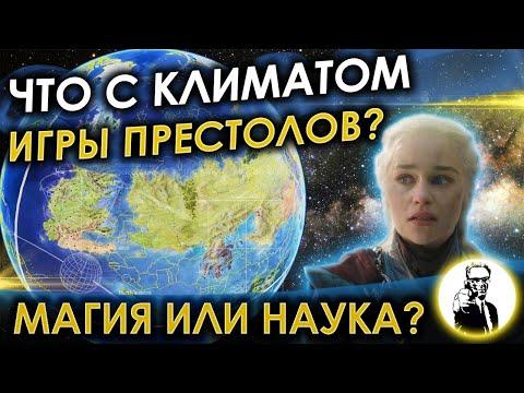 """Возможно ли научно объяснить климат """"Игры престолов""""?"""