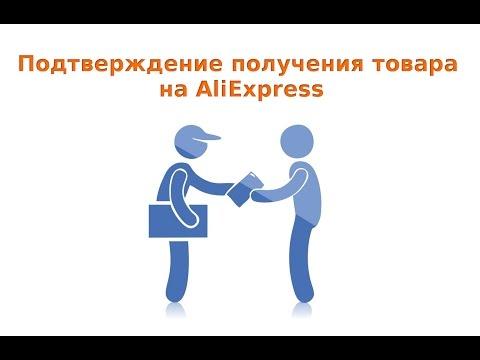 Как подтвердить получение товара на AliExpress