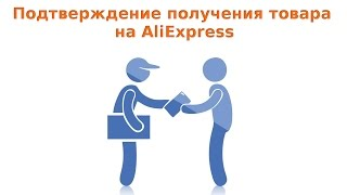 видео Подтверждение получения заказа на aliexpress