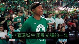 【籃球紀錄片】小托馬斯生涯最光輝一年 也是人生最糟的一年 籃球是我的全部!