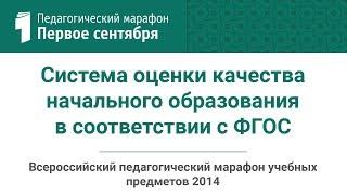 КУЗНЕЦОВА М.И. Система оценки качества начального образования в соответствии с ФГОС