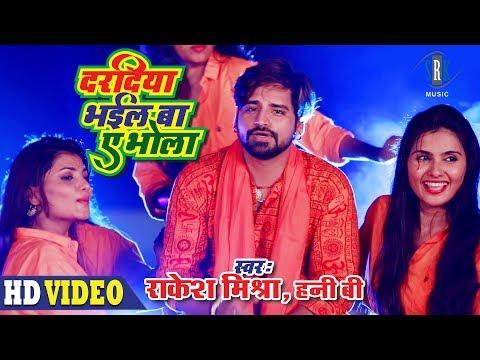 Daradiya Bhail Ba Aey Bhola | Rakesh Mishra, Honey B | Superhit Bhojpuri Kanwar Song 2018