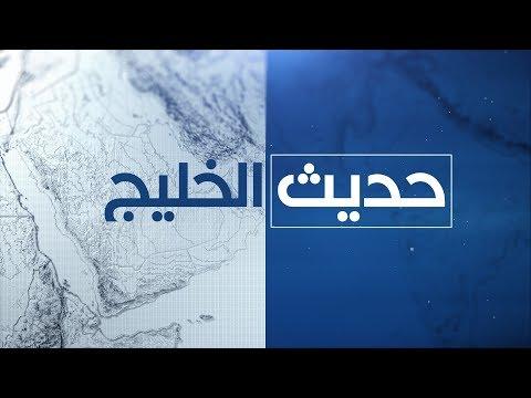 حديث الخليج - ما أسباب التوجه الاقتصادي لدول الخليج إلى آسيا؟  - 22:53-2019 / 4 / 17