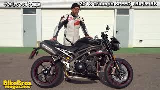 やさしいバイク解説:トライアンフ 新型スピードトリプルRS