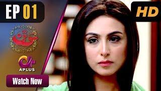 Pakistani Drama | Sotan - Episode 1 | Aplus Dramas | Aruba, Kanwal, Faraz, Shabbir Jan