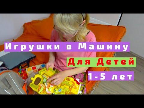 Игрушки в Машину в Дорогу Для Детей от 1 до 5 лет