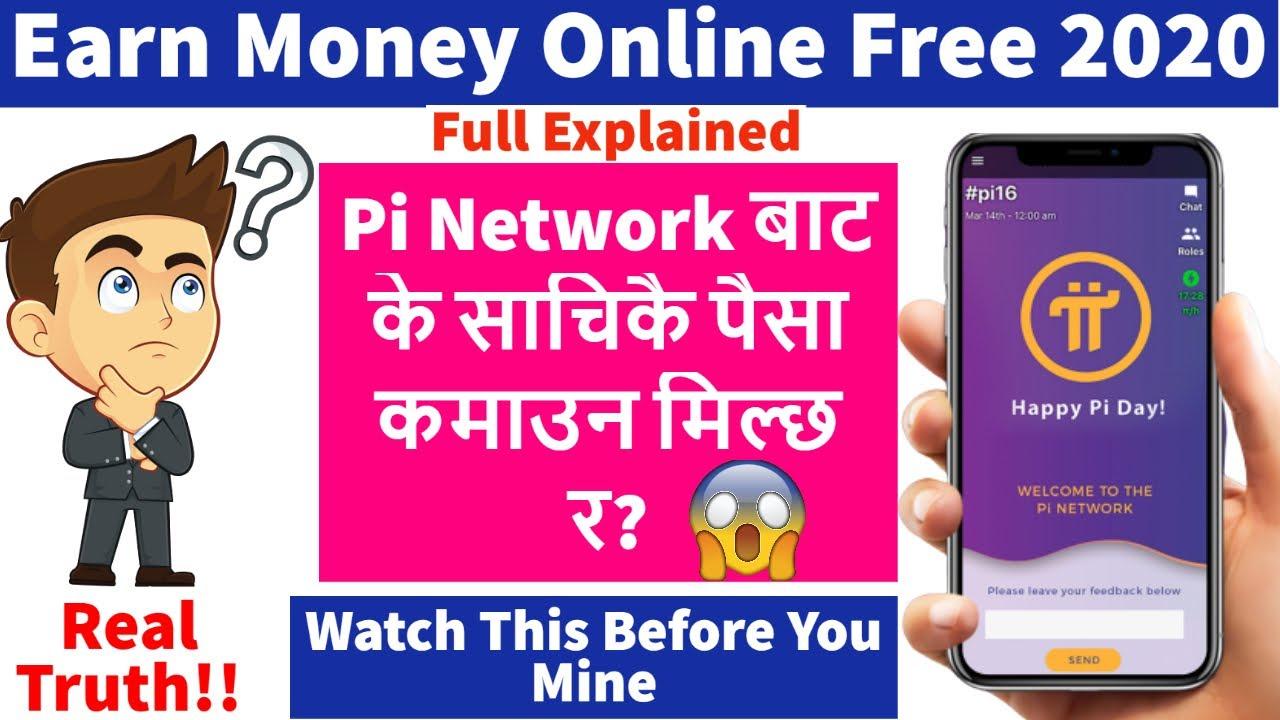 Pi Network Nepal Join Full Details | Earn Money Online 2020 | Free Mining - Legit Or Scam??