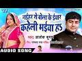 Alok Kumar (2018) सुपरहिट NEW गाना - Naihar Se Bola Ke Iyar Kaheli Bhai Ha - Superhit Bhojpuri Songs