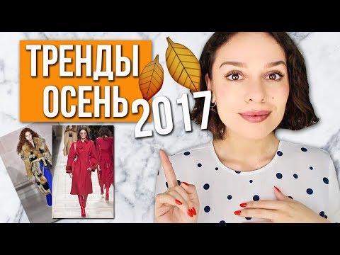 ТРЕНДЫ ОСЕНИ 2017!