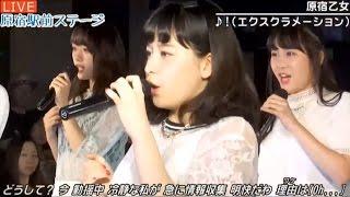 20170511 原宿駅前ステージ#48⑥ 『!(エクスクラメーション)』原宿乙女.