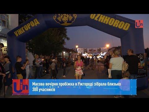 Масова вечірня пробіжка в Ужгороді зібрала близько 300 учасників