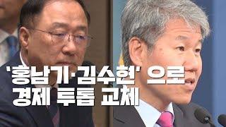 [현장영상] 경제부총리에 홍남기 지명·정책실장은 김수현 임명 / YTN