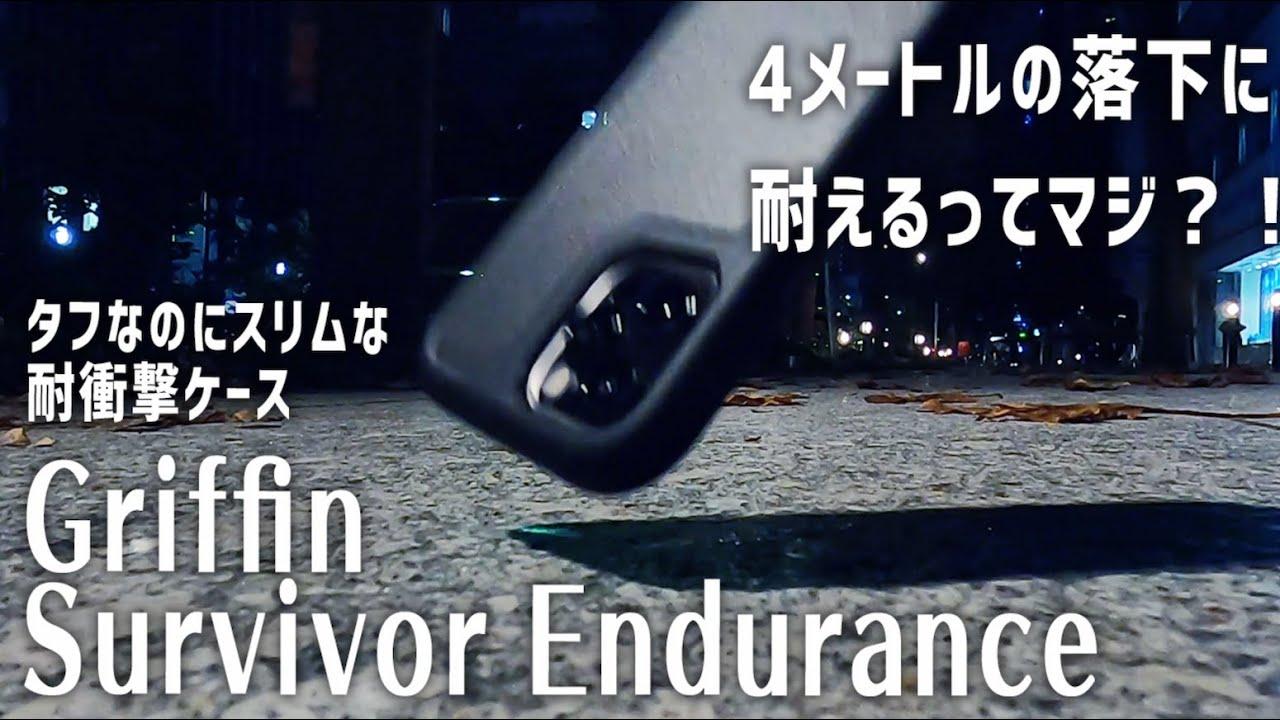【iPhone12/12Proケース】落下に強い耐衝撃ケースGriffin Survivor Enduranceをレビューしてみた