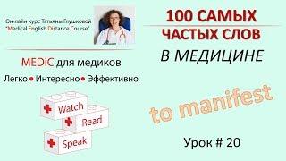 Медицинский английский. 100 САМЫХ ЧАСТЫХ СЛОВ. Урок 20 MANIFEST