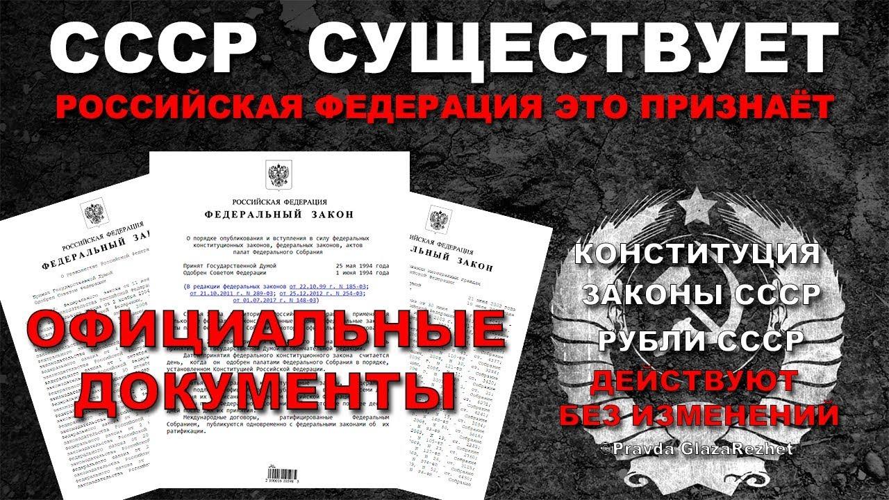 В России признали секту, члены которой «застряли» в СССР, экстремистской