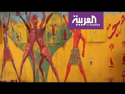 صباح العربية | ثورة الفن في السودان  - نشر قبل 4 ساعة
