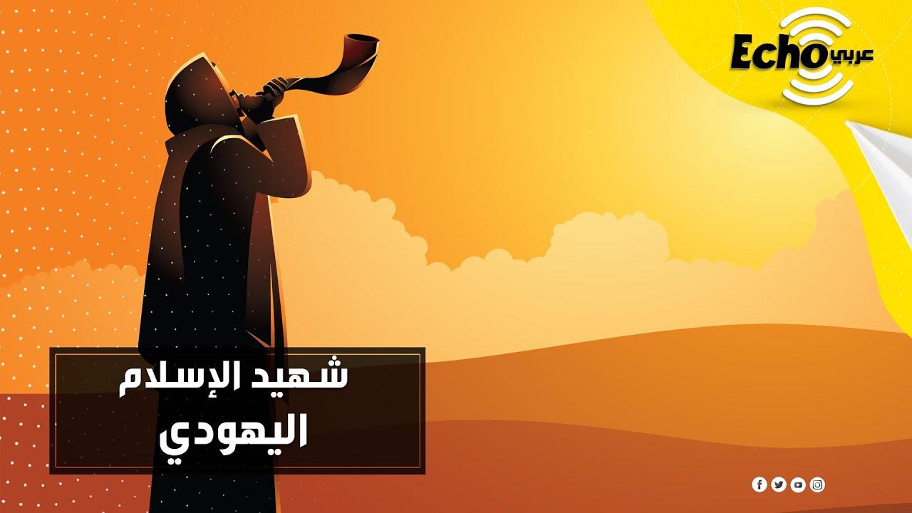 مخيريق.. حاخام يهودي حارب مع المسلمين واستشهد من أجل الرسول ﷺ وهو صاحب أول وقف في الإسلام