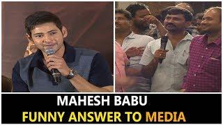 MAHESH BABU  FUNNY ANSWER TO MEDIA @ Bharat Ane Nenu Success Meet