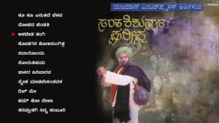 Santha Shishunala Sharifa - Audio Jukebox | Sridhar, Girish Karnad, Suman Ranganath |  C. Ashwath