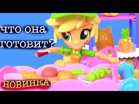 Май Лит Пони Мультик! Игрушки Applejack Smoothie Shop Пони #Видео для Детей #Девушки Эквестрии