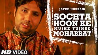 Javed Hussain : Sochta Hoon Ke Mujhe Tujhse Mohabbat Latest Full Video Song | Teri Baatein