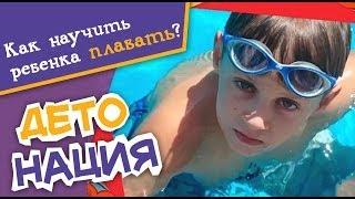 Как научить ребенка плавать?   Детонация