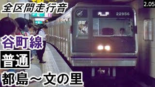 【全区間走行音】大阪市交22系(09編成6両)GTO-VVVF制御 谷町線[普通]都島~文の里