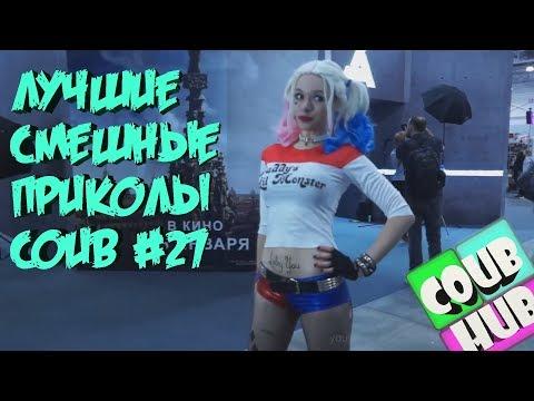 Смешные видео приколы COUB # 27  Коуб  Cube Сентябрь 2018  Животные  Лучшие приколы CoubHUB
