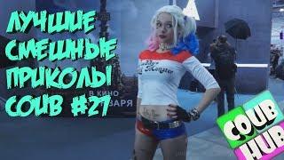 Смешные видео приколы COUB  27  Коуб  Cube Сентябрь 2018  Животные  Лучшие приколы CoubHUB