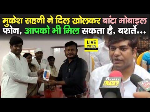 Download Bihar में Son Of Mallah Mukesh Sahani ने दिल खोलकर बांटा Smart Phone,आपको भी मिल सकता है