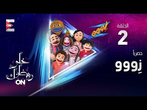 مسلسل زووو - الحلقة الثانية حلقة 2 رمضان - ضيف الحلقة الفنان محمد عادل  - 19:23-2017 / 5 / 28