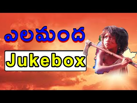 Elamanda Album Jukebox - Telangana Folk Songs - Telugu Folk Songs - Janapada Geethalu Video Songs