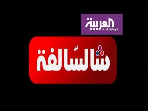صباح العربية |  شاسالفه؟ برنامج كويتي على اليوتيوب  - نشر قبل 1 ساعة