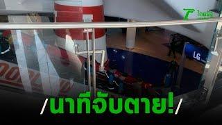 นาทีจับตาย คนร้ายกราดยิง จ.นครราชสีมา | 09-02-63 | ข่าวเย็นไทยรัฐ เสาร์-อาทิตย์
