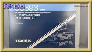 【開封動画】TOMIX 98393 JR 223-2000系近郊電車(快速・6両編成)セット【鉄道模型・Nゲージ】