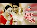 Download Harun Kisinger - হারুন কিসিঞ্জার - দেবর ভাবি - Debor Bhabi - Bangla Comedy MP3 song and Music Video