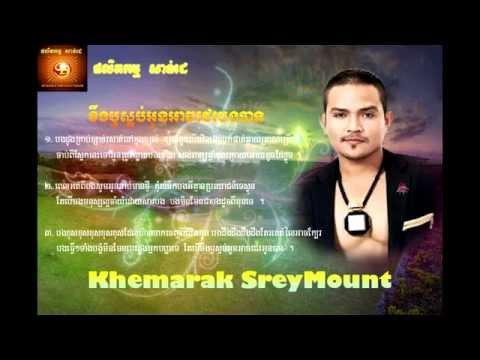 khemarak sereymun kherng Rer Saob oun Ach Je Bong Ban - Sereymon New song 2015 - sereymon old song