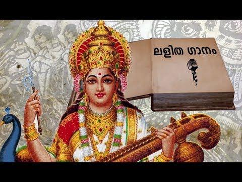 ലളിതഗാന മത്സരത്തിൽ പങ്കെടുക്കുന്നവർക്കായ് # Lalithaganangal Malayalam # Light Music Malayalam