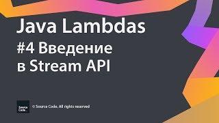 Java Lambdas. Урок 4. Введение в Stream API