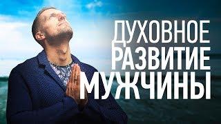 Зачем мужчине духовное развитие?