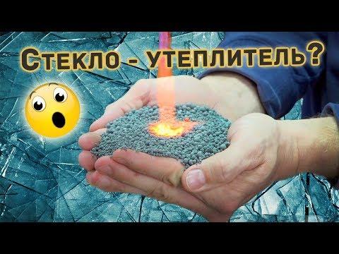 Пеностекло утеплитель для дома. Не горит и не мокнет. Вся правда об этом материале.