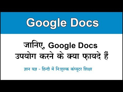 What Is Google Docs (Google Drive) & How It Is Similar To MS Word? Google Docs Kya Hai? (Hindi)