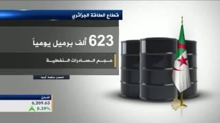 أرقام حول قطاع الطاقة الجزائري