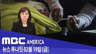 """2021년 2월 19일(금) MBC AMERICA - """"할머니로 분장까지""""...젊은 여성들…"""