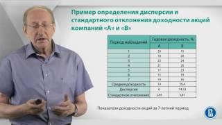 Уроки финансовой грамотности | Лекция 7: Измерение риска
