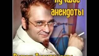 Роман Трахтенберг лучшие Анекдоты 3 часть